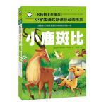 【25元4本】【名校班主任】正版 小鹿斑比 注音彩图版