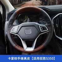 适用于江铃驭胜s330s350域虎宝典手缝真皮汽车方向盘把套专用改装