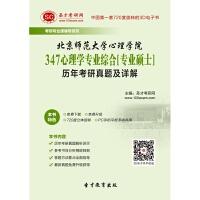 非纸质书!![3D电子书]北京师范大学心理学院347心理学专业综合[专业硕士]历年考研真题及详解[免费下载] 电子书