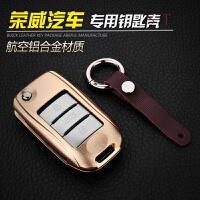 荣威RX5钥匙包 W5专用荣威i6 350 360 550遥控钥匙壳套扣汽车改装