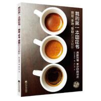 我的第一本咖啡书:烘豆、手冲、萃取的完全解析