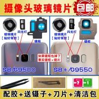 三星S8 edge+ S8Plus后摄像头镜片G9500照相玻璃镜面 G9550镜头盖