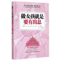 【旧书二手书8成新】 做女孩就是要有出息 墨非著 中国华侨出版社 9787511351227