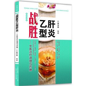 战胜乙型肝炎――中医治疗调理与药膳