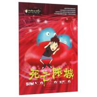 米可罗的两个世界:死亡脓城 秦志海 9787530140505 北京少年儿童出版社