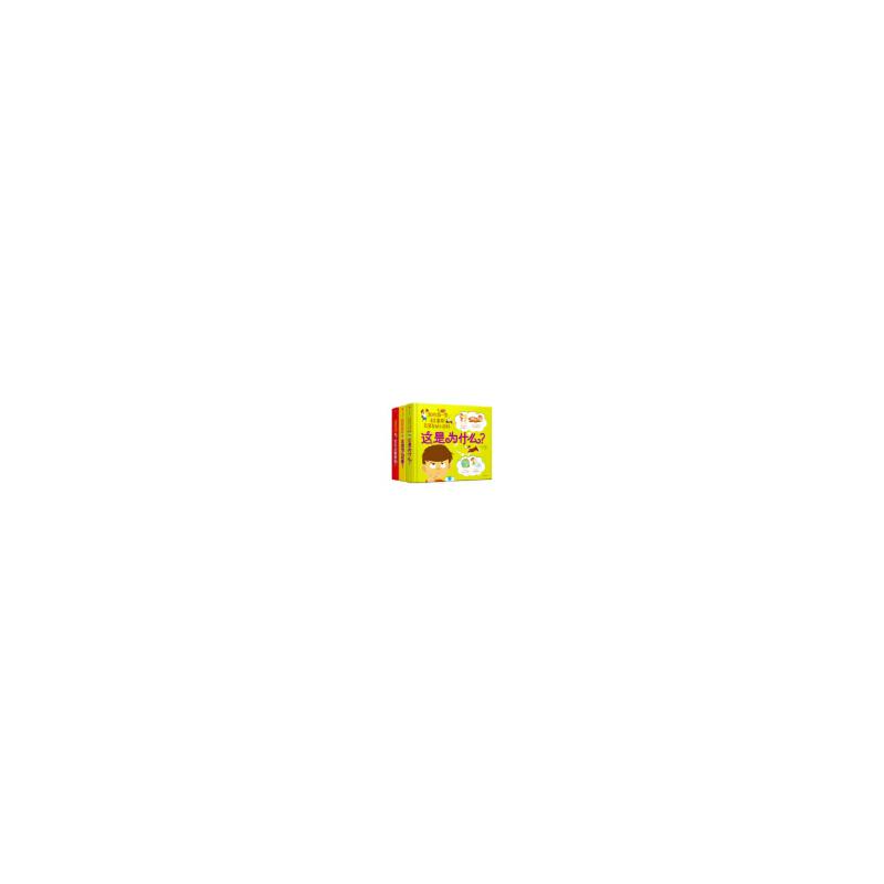 我的第一套拉鲁斯百变互动小百科科普3-6岁套装3册辣妈张梓琳推荐!法国百年科普名社拉鲁斯力作,超好玩的立体互动玩具书,帮助儿童认识世界的低幼版十万个为什么
