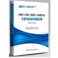 2017注册电气工程师(发输变电)专业考试历年真题详解(2008-2016)