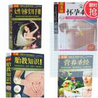 完美度过怀孕40周 图解胎教知识一本通 图解女性身体实用手册 图解营养圣经 全4册 图文版 怀孕40周全程指导 孕产指