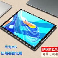 华为M6平板电脑钢化膜8.4/10.8寸全屏覆盖SCM-AL09平板玻璃贴膜抗蓝光护眼保护膜高清防摔