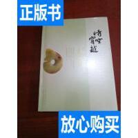 [二手旧书9成新]时空穿越:红山文化出土玉器精品展 /北京艺术?