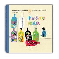 来自海洋的漂流瓶―布拉迪斯拉发国际插画双年展(BIB)获奖书系