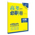 理想树67高考 2018新版 高考必刷卷 42套 语文 新高考模拟卷汇编