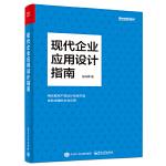 现代企业应用设计指南