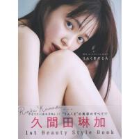 现货【深图日文】久�g田琳加 Beauty style book『 明日、もっとキレイになる りんくまがじん』久间田琳加美