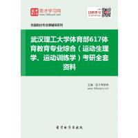 2022年武汉理工大学体育部617体育教育专业综合(运动生理学、运动训练学)考研全套资料汇编(含本校或名校考研历年真题、