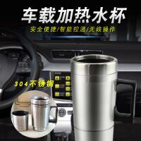 车载电热杯不锈钢内胆加热水杯车用热水器保温杯12V/24V加热水壶