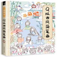水利水电:萌萌哒Q版古风简笔画