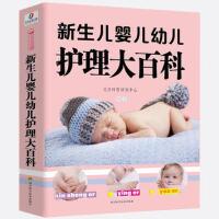新生儿婴儿幼儿护理大百科