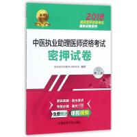 中医执业助理医师资格考试密押试卷(第2版)/2018国家医师资格考试通关试卷系列