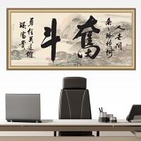 字画书法自粘墙贴纸 沙发客厅装饰画字画办公室挂画励志壁画 奋斗 奋斗125*60 大