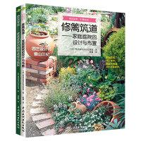 修篱筑道书+莳花弄草 家庭庭院的植物选择与搭配 全2册 打造阳台小花园花卉绿植盆栽造景设计私家庭院室内花园园艺素材书籍