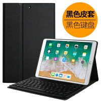 ipad2018无线蓝牙键盘保护套9.7寸苹果平板A1893/a1954办公商务壳 黑色 + 钢化膜