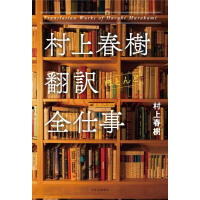 现货【深图日文】村上春�浞��Uほとんど全仕事 村上春树 文学 日本原版进口