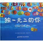 的你 [美] 琳达・克兰兹 绘,薛亚男 9787530463628 北京科学技术出版社 新华书店 品质保障