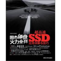 固态硬盘火力全开-超高速SSD应用详解与技巧胡嘉玺清华大学出版社9787302343400【正版现货】