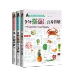 最适合中国人的营养膳食指南