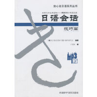 新日语会话技巧篇(配MP3)(放心说日语系列丛书)(2013版)