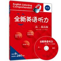 正版现货全新英语听力提高版高二年级高2年级(含光盘) 修订版华东师范大学出版社高中生英语听力提高训练英语听力拓展训练