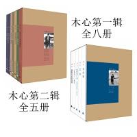 现货包邮 木心作品集 第一辑八册+第二辑5册