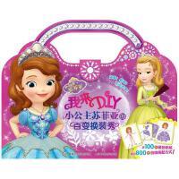 童趣正版 迪士尼我来DIY小公主苏菲亚的百变换装秀 儿童少儿益智游戏0-3-6-7-8岁服装搭配卡通图书籍 幼儿宝宝全脑开发手工书 畅销