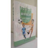 原装正版 跟我踢足球:七至九年级适用 1DVD 体育运动 足球学习 校园足球 光盘