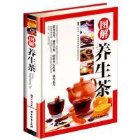 图解养生茶 中医茶疗偏方养生保健茶谱茶文化书籍