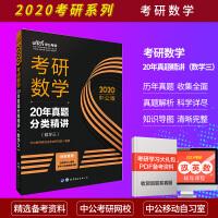 中公教育2019考研数学20年真题分类精讲数学三