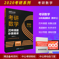 中公教育2020考研数学:20年真题分类精讲(数学三)