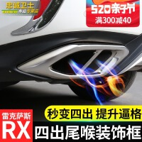 适用于雷克萨斯RX200t改装配件RX200t改装四出排气管尾喉装饰罩