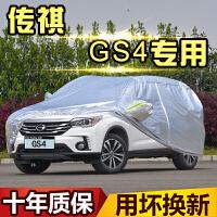 传祺GS4/gs5/gs7gs8/GS3车衣汽车罩防晒防雨冬季防雪专用加厚外套