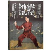 陈式太极拳传统老架76式(书+碟)