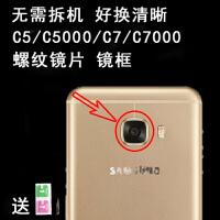优品 三星C5 SM-C5000 C7 盖乐世C7000手机后置后摄像头玻璃镜片照相机镜头盖