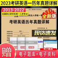 现货2021年新版考研英语一历年真题百练试卷2001-2020共二十年真题详解英语一201历年真题详解2021年硕士研