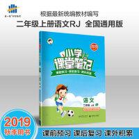 2019秋小学课堂笔记小儿郎二/2年级语文上册人教版RJ版