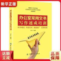 办公室常用文书写作速成培训 王舒 中国纺织出版社 9787518017430『新华书店 品质保障』