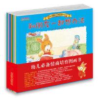 小兔杰瑞情商培育绘本系列第2辑【正版图书 下单立减 】