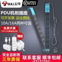 公牛pdu机柜插座专用防雷8插位16A大功率机房插排插板带线接线板