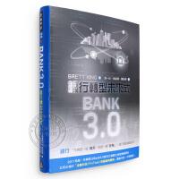 现货港台原版 Bank 3.0: �y行�D型未�硎� Brett King 银行转型未来式 财务金融 繁体中文