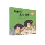 双语中国故事・特别的生日礼物