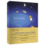 """教育的情调(世界著名教育学专家马克斯・范梅南的经典之作,为父母和教师而作,助您成为""""机智""""的教育者。)"""